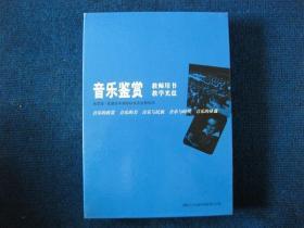 音乐鉴赏(合订本)教师用书-教学光盘(17张碟全)原盒装