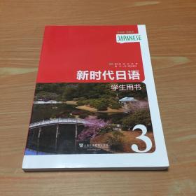 新时代日语(学生用书3)