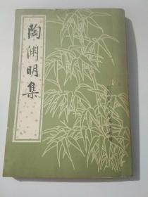 陶淵明集【中國古典文學基本叢書,82年6月一版二印】