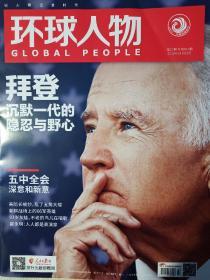 环球人物杂志2020年11月16日第22期