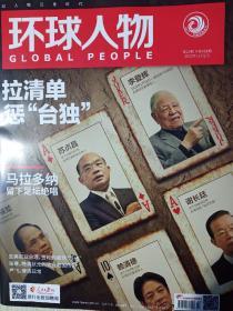 环球人物杂志2020年12月1日第23期