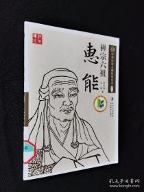 禅宗六祖:惠能