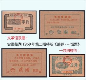 文革语录票:安徽芜湖1969年第二招待所《菜券---饭票》一共四枚价:---