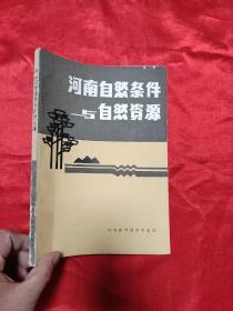 河南自然条件与自然资源   (签名赠本)    【16开】