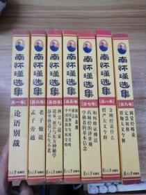 南怀瑾选集【7册合售】