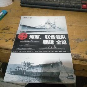 二战日本海军联合舰队舰艇全览