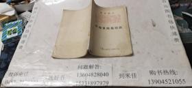 寒地果树栽培法 有最高指示 1967年出版