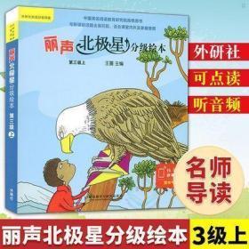 【现货正版】外研社 丽声北极星分级绘本第三级上 可点读 英语分?