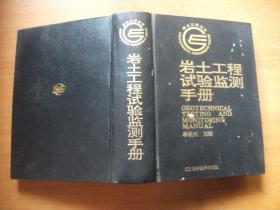 岩土工程试验监测手册(精装16开巨册)1994年1版1印
