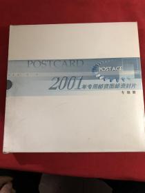 2001年专用邮资图邮资封片专题册【整册全】