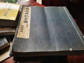 广西舆地全图 (清光绪 ,两大册)