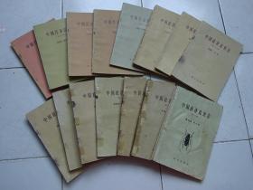 《中国经济昆虫志》1--15(15册合售)带信函一页