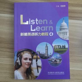 新编英语听力教程(4)