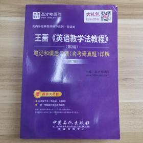 圣才教育:王蔷《英语教学法教程》(第2版)笔记和课后习题(含考研真题)详解(修订版)