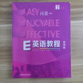 E英语教程