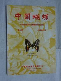中国昆虫学会蝴蝶分会会刊《中国蝴蝶》第7期