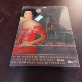 未拆封老光盘DVD……蔡琴专辑DVD