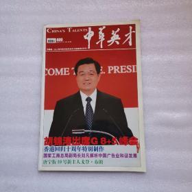 中华英才2007 7