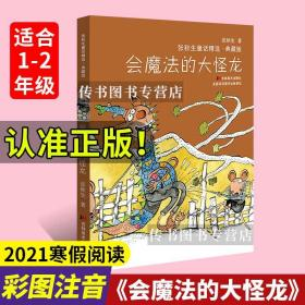 xs【2021寒假阅读】 会魔法的大怪龙 张秋生著 适合一二年级学生阅读 正版书籍D
