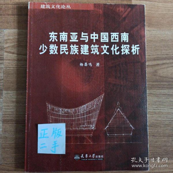 东南亚与中国西南少数民族建筑文化探析