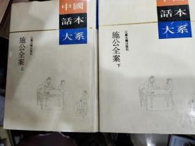 施公全案 上下两册全 中国话本大系