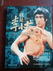 我是李小龙-自述画传