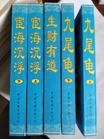中国古典谴责小说精三种五册:九尾龟(上下)+宦海沉浮(上下)+生财有道
