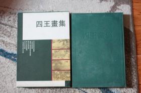 【现货包邮】四王画集(50)
