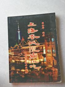 上海老城隍庙小吃