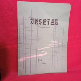 刘管乐笛子曲选 人民音乐出版社