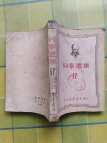列宁选集 (17)