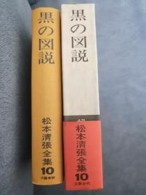日文原版:黑の图说(日本著名推理小说作家松本清张毛笔签名、钦印本)  永久保真(带硬书函,有腰封)1973年文艺春秋版,32开全新