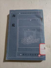 海底 (民间秘密结社与宗教丛书)影印版! 一版一印,仅印2000册!