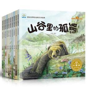 全新正版 西顿动物故事绘本感动世界的动物文学经典美插画典藏本全套10册 2-3-4-5-6岁儿童绘本图书动物世界百科全书 幼儿园图画书