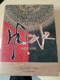 中国古代风水的理论与实践:对中国古代风水的再认识