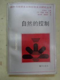 自然的控制-国外马克思主义和社会主义研究丛书