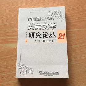 英美文学研究论丛(第21辑 2014年秋)