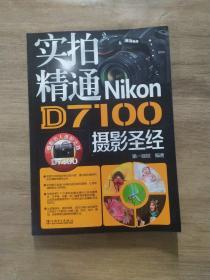 实拍精通Nikon D7100摄影圣经