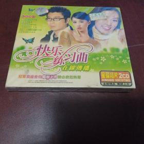 未拆封老光盘CD……快乐练习曲在线传播