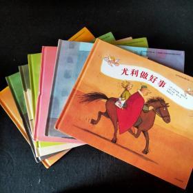 """硬精装大开本外国文学童书绘本 小男孩尤利(全7册)《尤利尿裤子》 《尤利坐赛车》 《尤利不开心》 《尤利""""恋爱""""了》 《尤利捡到宝》》 《尤利做好事》 《尤利争第一》"""