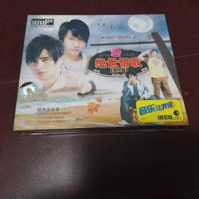 未拆封老光盘cd……绝世情歌(男人篇 )