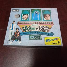 未拆封老光盘CD……1人1首成名曲(大陆篇)