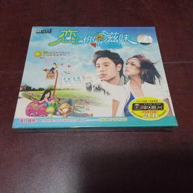 未拆封老光盘CD……《恋上你的滋味 》
