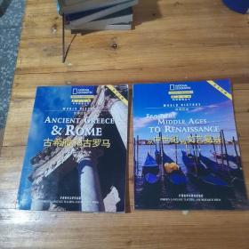 古希腊和古罗马 从中世纪到文艺复兴【2册合售】国家地理 科学探索丛书【英文注释版】
