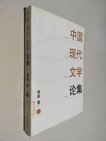 中国现代文学论集 上