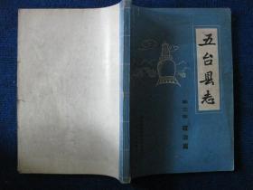 五台县志    第三卷   政治篇(1984)