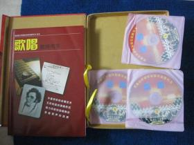 《歌唱》教师用书-教学光盘(6碟全)