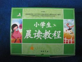 彩图版小学生晨读教程(盒装6册全)