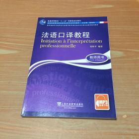 教师用书新世纪高等学校法语专业本科生系列教材:法语口译教程