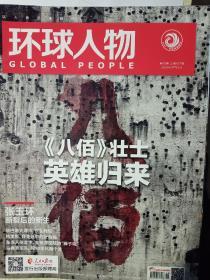 环球人物杂志2020年8月16日第16期